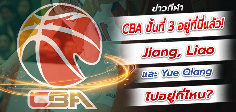 CBA ขั้นที่ 3