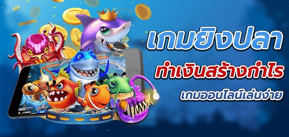 เกมยิงปลา เกมออนไลน์ทำเงิน สร้างกำไรได้ไม่ยาก