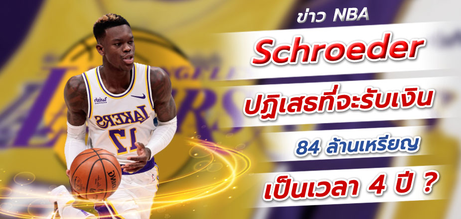 ข่าว NBA